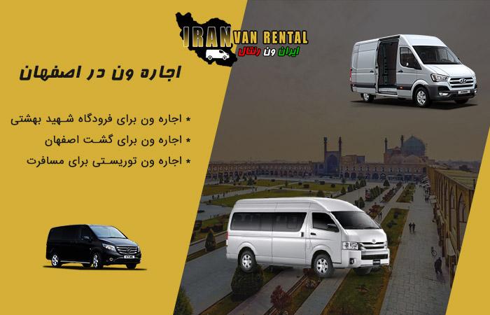 اجاره ون در اصفهان