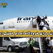 اجاره ون برای فرودگاه امام خمینی