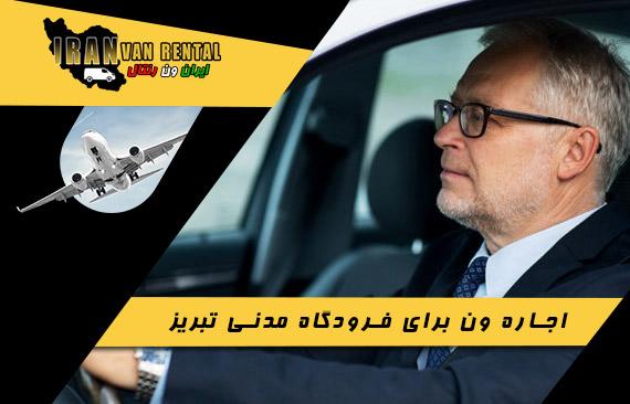اجاره ون برای فرودگاه تبریز