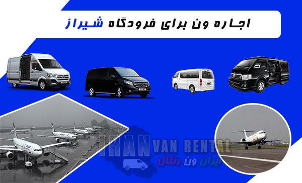 اجاره ون برای فرودگاه شیراز
