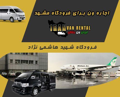 اجاره ون برای فرودگاه هاشمی نژاد مشهد