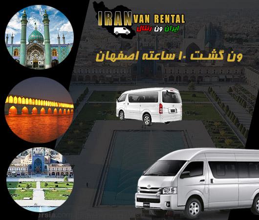 اجاره ون در اصفهان برای گشت