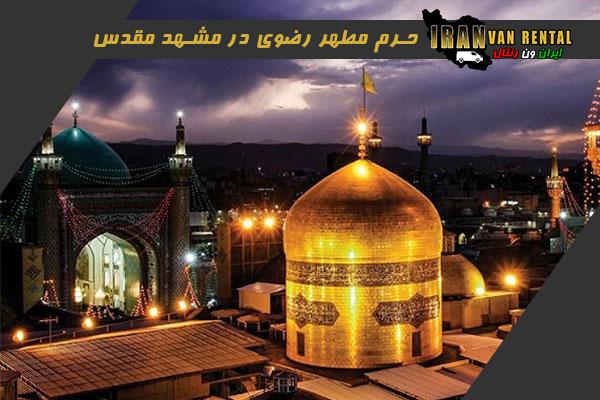 حرم مطهر رضوی در مشهد