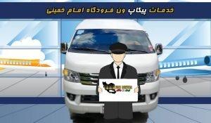 خدمات پیکاپ فرودگاه امام خمینی