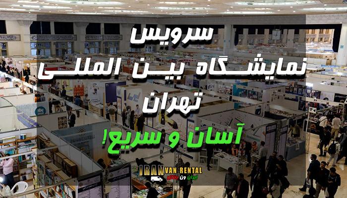 سرویس ون برای نمایشگاه بین المللی تهران
