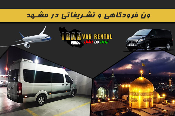 ون فرودگاهی و تشریفاتی در مشهد