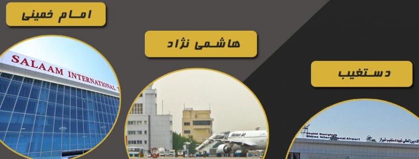 پر رفت و آمد ترین فرودگاه های ایران