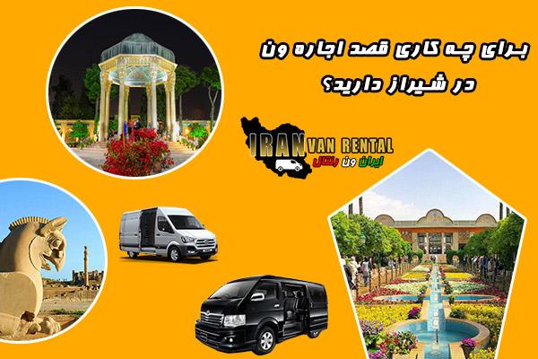 کرایه ون در شیراز