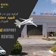 کرایه ون در فرودگاه دستغیب شیراز