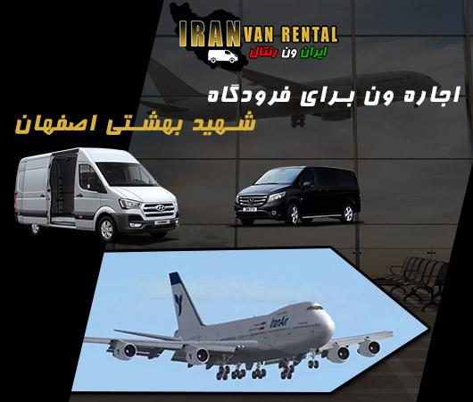 کرایه ون فرودگاه شهید بهشتی اصفهان