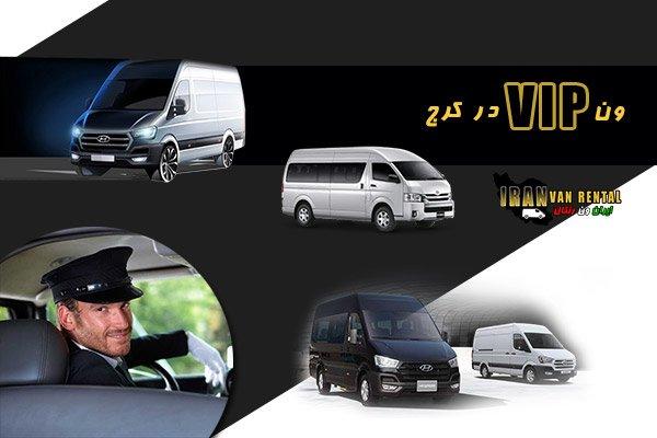VIP van in karaj