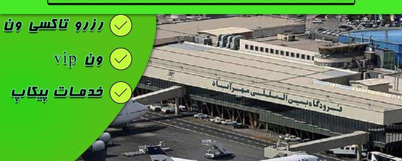 رزرو و اجاره تاکسی فرودگاه مهرآباد