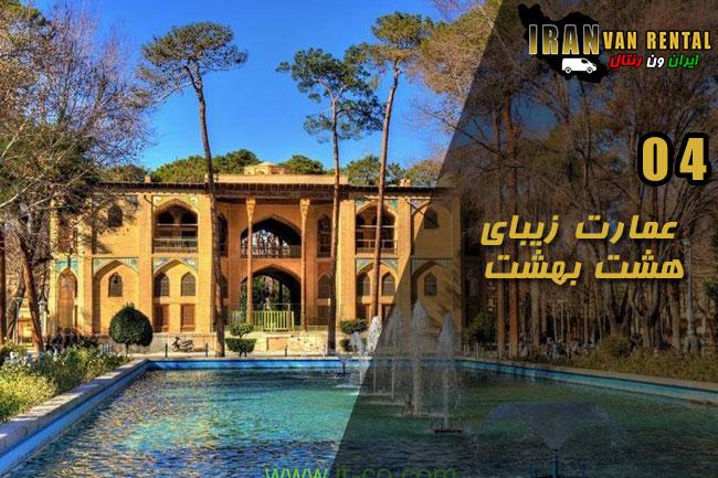 عمارت زیبای هشت بهشت اصفهان