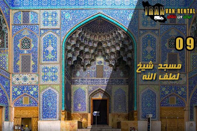 مسجد شیخ لطف الله در اصفهان