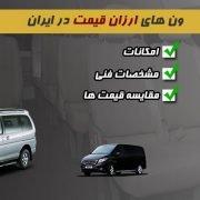 ون های ارزان قیمت در ایران