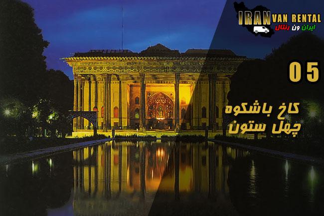 کاخ باشکوه چهل ستون اصفهان