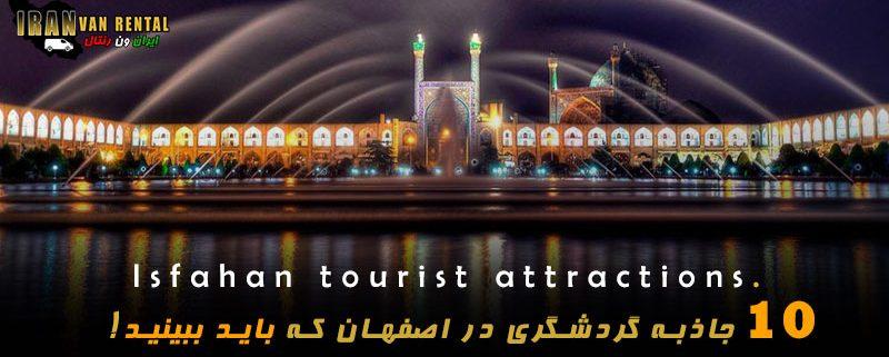 10 جاذبه گردشگری در اصفهان که باید ببینید!