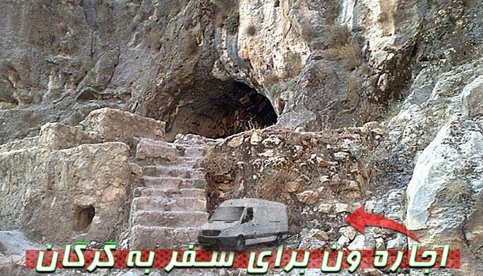 غار گمیشان در نکاء