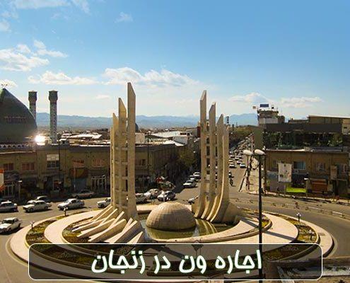 اجاره ون زنجان