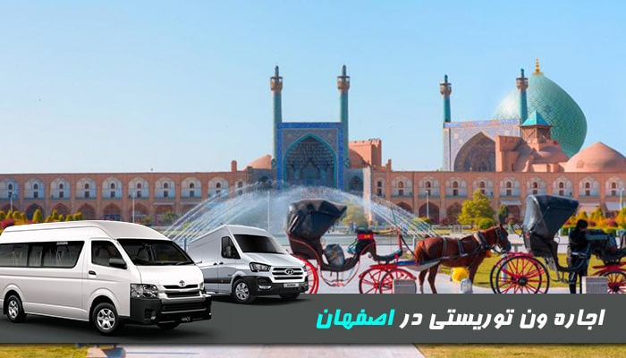 اجاره ون توریستی اصفهان