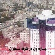 اجاره ون در شرق تهران