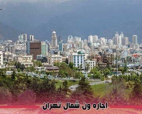 اجاره ون شمال تهران