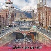 اجاره ون جنوب تهران