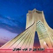 اجاره ون در غرب تهران