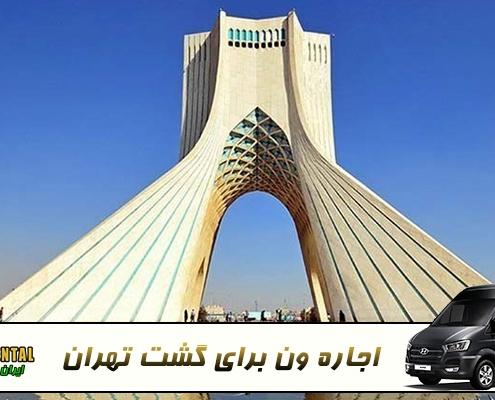 اجاره ون برای گشت تهران