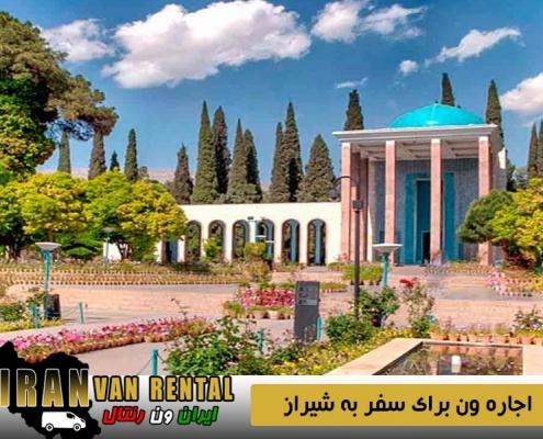 اجاره ون برای سفر به شیراز