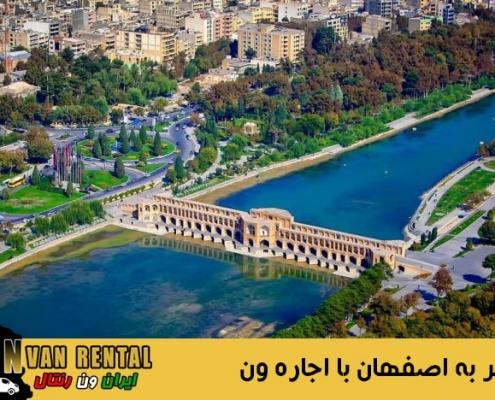 سفر به اصفهان با اجاره ون