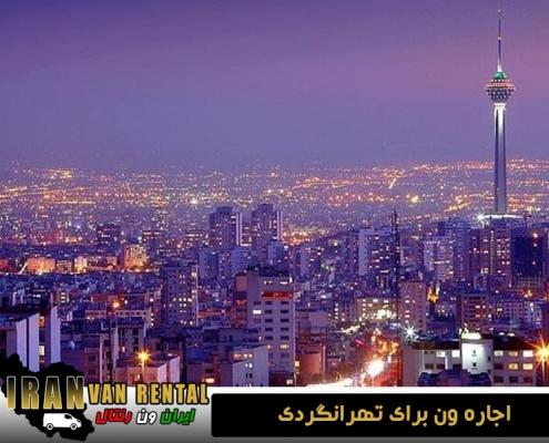 اجاره ون برای تهرانگردی